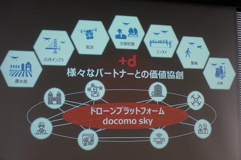 docomo-drone-013
