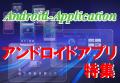 Androidアプリ特集