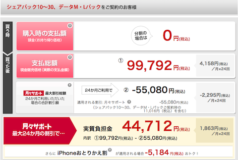 iphone6splus16gb