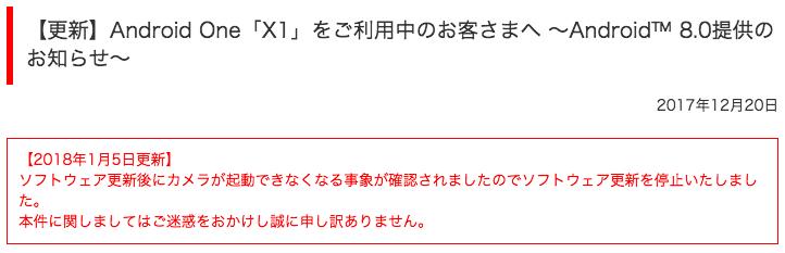 8778b1f1ac ワイモバイル向けシャープ製Android Oneスマホ「X1」と「S1」のAndroid ...