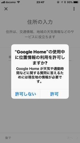 171209_googlehomemini_24