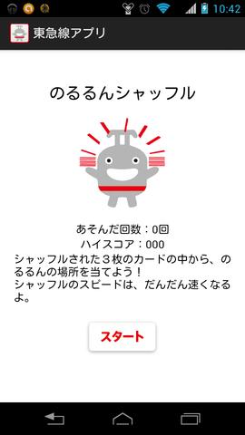 Screenshot_2013-03-15-10-42-13