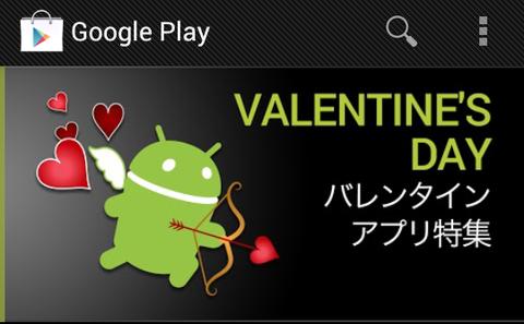 【スマートフォンもバレンタインにして楽しもう!Androidスマホ×バレンタインデー特集】