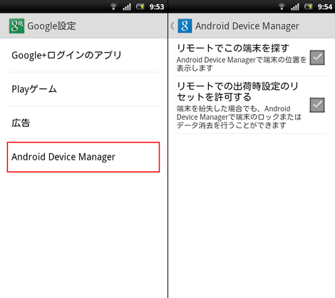 android_device_manager_001