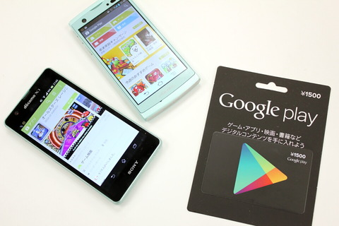 140108_googleplay_giftcards_android_11_960