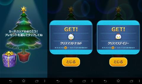 141221_tsumtsum_eventcard_05