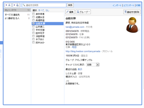 addressbook_001