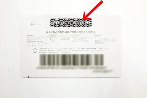 131227_line_pepaid_card_06_960