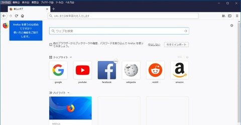firefox-extension3