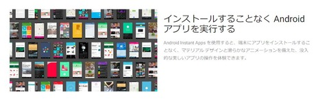 instant-apps