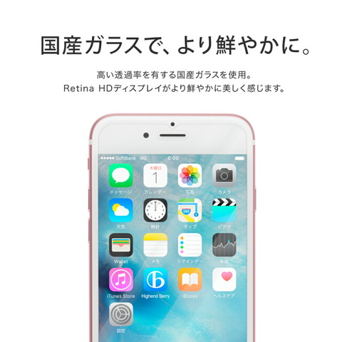 151222_iphone6_glass_01