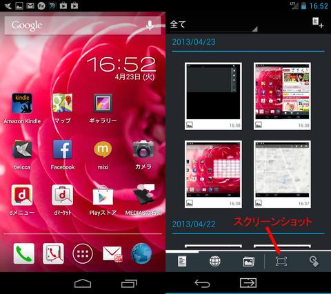 Screenshot_2013-04-23-16-52-34
