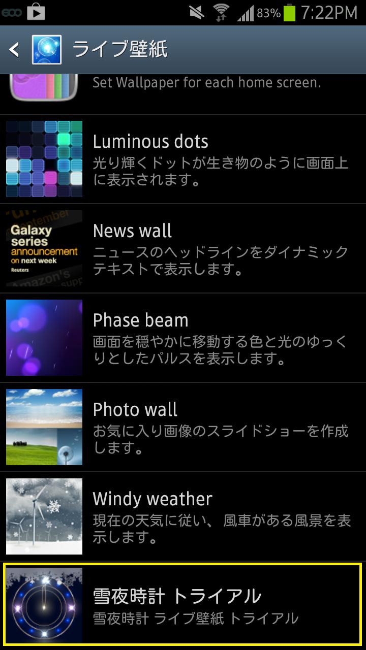 アプリ名は雪だけど女子力アップには関係ない 優しい気分になれるキラキラ癒し系のライブ壁紙 雪夜時計 ライブ壁紙トライアル Androidアプリ S Max