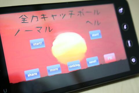 【スマートフォンやタブレットでゲームをしよう!S-MAXが2012年までに紹介したAndroidゲームアプリ80選 -クイズ・脳トレ・シューティング・音ゲーなどをまとめて紹介編- 特集】