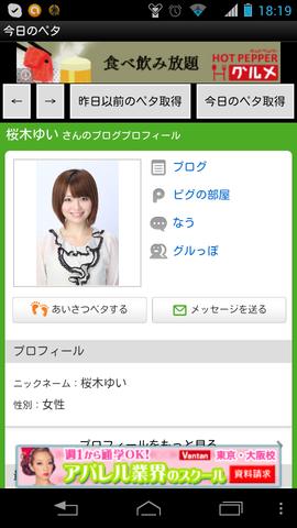Screenshot_2013-02-12-18-19-36