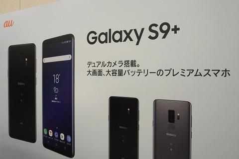 s9+-au-002