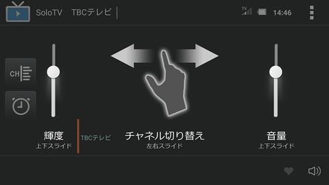 ZenFoneGoTV-OneSeg12