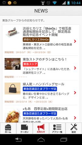 Screenshot_2013-03-15-10-44-06