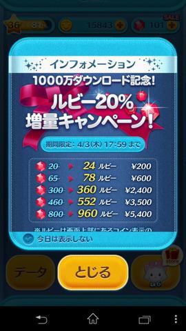140402_tsumutsumu_07