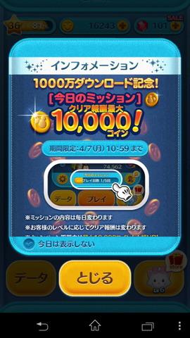 140402_tsumutsumu_05