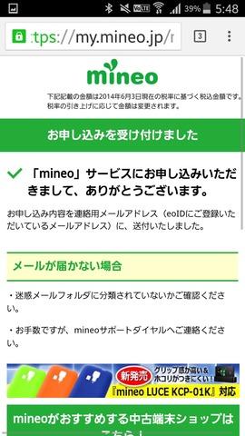 150901_mineo_15