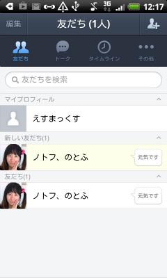 【LINE講座:登録編】完了