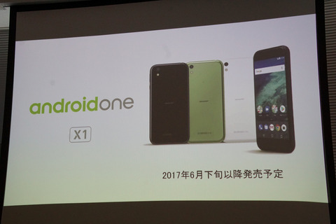 androidone-x1-018