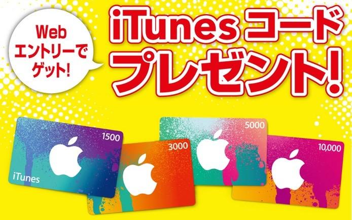 Itunes カード セブン