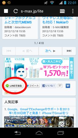 121219_ldblog_smartphone_line_04