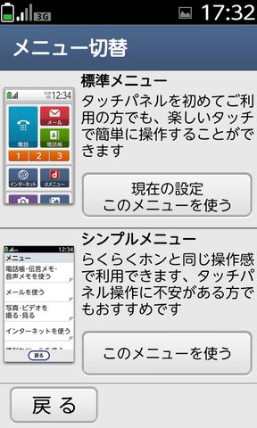 Screenshot_2012-08-04-17-32-38