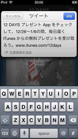 写真 2012-12-19 20 06 01