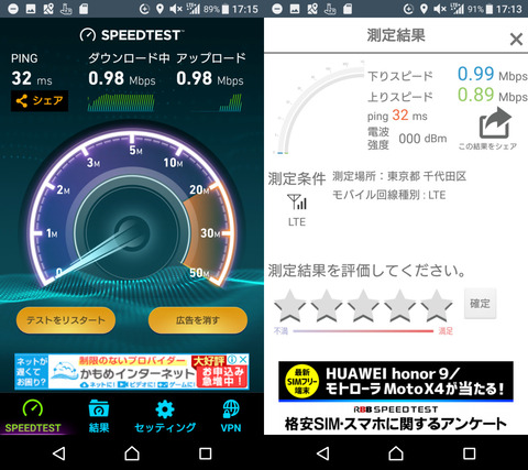xperia-speedtest-011