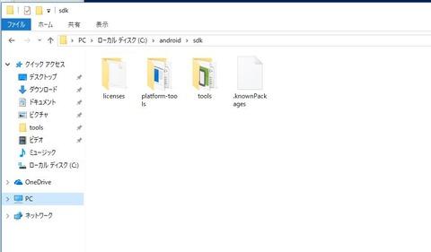 20-android-sdk-platform-tools-install-01