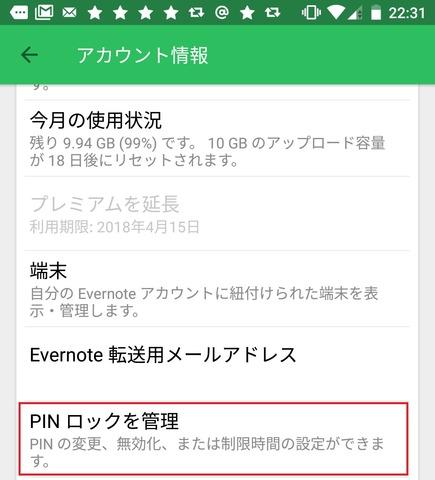 evernote-finger-print-04