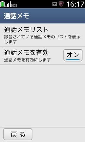 Screenshot_2012-08-06-16-17-53