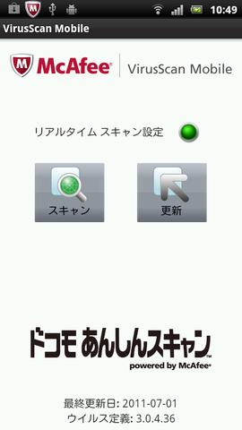 docomo_virusscan_004