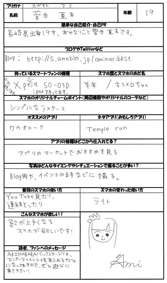 120907_bsp_sugamotoami_seet_01