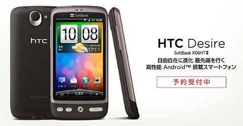 HTC Desire X06HT II