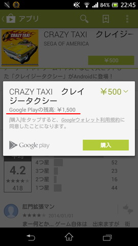 140108_googleplay_giftcards_android_09_960