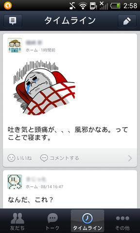 Screenshot_2012-08-31-02-58-18_a