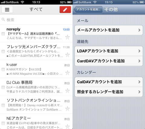 gmail_exchange_003