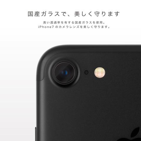 02camera-glass-iphone7_02