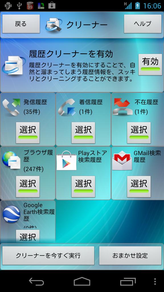 livedoor.blogimg.jp/smaxjp/imgs/6/6/66408c65.png