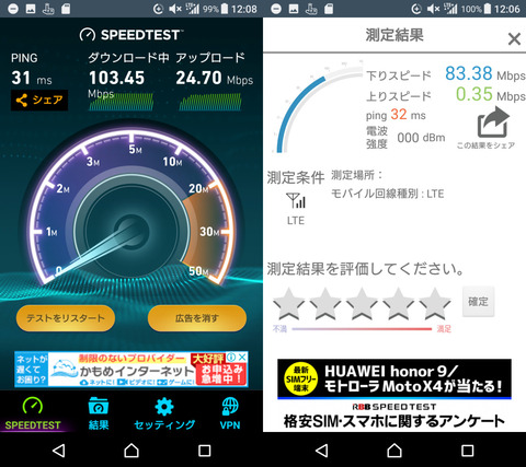 xperia-speedtest-010