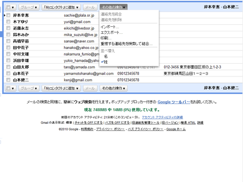 addressbook_005