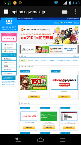 Screenshot_2012-12-11-01-43-14