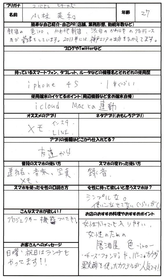 121207_iro_shinjyuku_kobayashi_seet_01_960