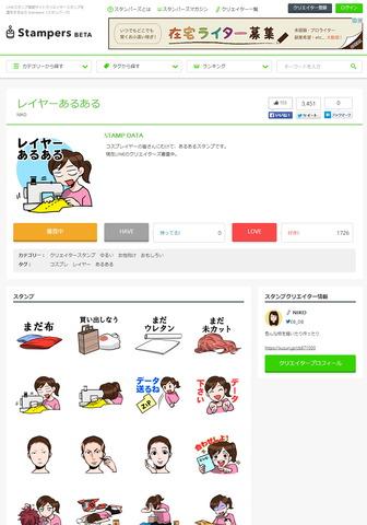 140726_line_stamp_stampers_01