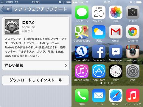 iOS 7_4S_top