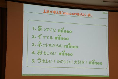 mineo210608-004